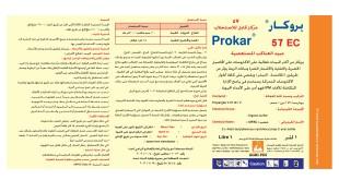 بروكار –Procar