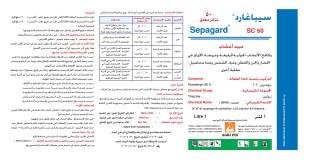 سيباغارد –Sepagard
