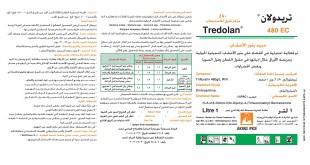 تريدولان –Tredolan